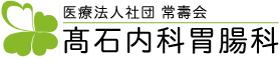 医療法人社団 常壽会 髙石内科胃腸科